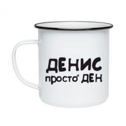 Кружка эмалированная Денис просто Ден - FatLine