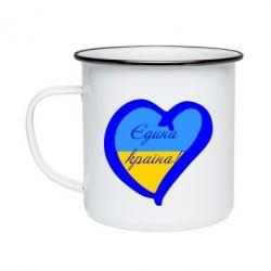 Кружка эмалированная Єдина країна Україна (серце) - FatLine