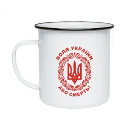Кружка емальована Герб України з візерунком