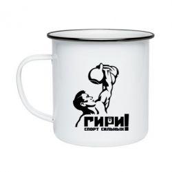 Кружка емальована Гирі спорт сильних