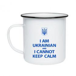 Кружка эмалированная I AM UKRAINIAN and I CANNOT KEEP CALM