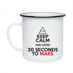 Кружка емальована Keep Calm and listen 30 seconds to mars