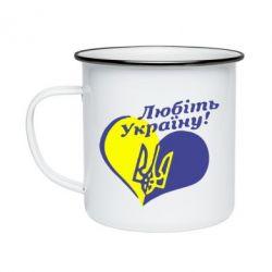 Кружка эмалированная Любіть нашу Україну