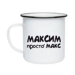 Кружка эмалированная Максим просто Макс