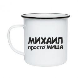Кружка эмалированная Михаил просто Миша - FatLine