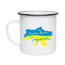 Кружка эмалированная Мій дім - Україна! - FatLine