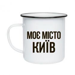 Кружка эмалированная Моє місто Київ