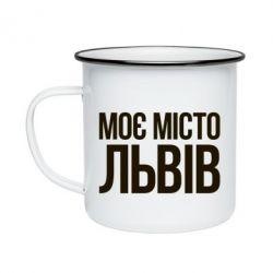 Кружка емальована Моє місто Львів