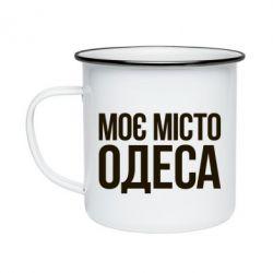 Кружка емальована Моє місто Одеса