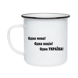 Кружка эмалированная Одна мова, одна нація, одна Україна! - FatLine