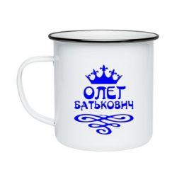 Кружка емальована Олег Батькович