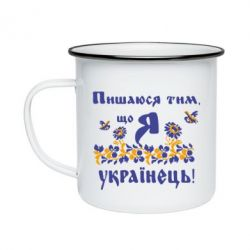 Кружка емальована Пишаюся тім, що я Українець