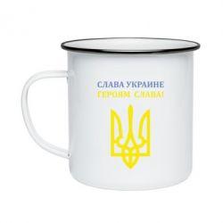 Кружка эмалированная Слава Украине! Героям слава!