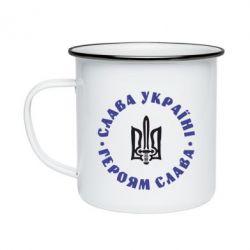Кружка емальована Слава Україні! Героям Слава (коло)