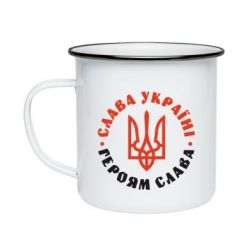 Кружка эмалированная Слава Україні! Героям слава! (у колі)