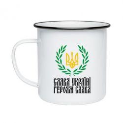 Кружка эмалированная Слава Україні! Героям Слава! (Вінок з гербом)