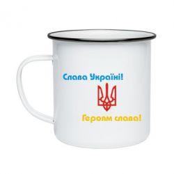 Кружка эмалированная Слава Україні! Героям Слава!