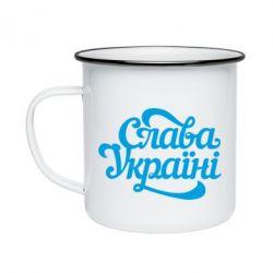 Кружка емальована Слава Україні!