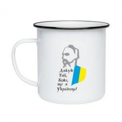 Кружка емальована Дякую Тобі, Боже, що я Українець!