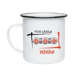 Кружка емальована Україна - моя країна!