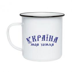 Кружка емальована Україна моя земля