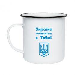 Кружка эмалированная Україна починається з тебе (герб) - FatLine