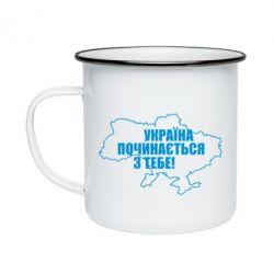 Кружка эмалированная Україна починається з тебе - FatLine