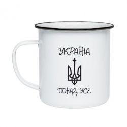 Кружка емальована Україна понад усе! (з гербом)