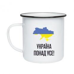 Кружка емальована Україна понад усе!