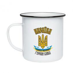 Кружка емальована Україна! Слава Україні!