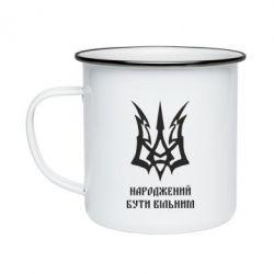 Кружка эмалированная Українець народжений бути вільним!