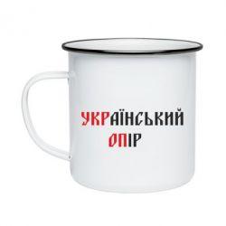 Кружка эмалированная УКРаїнський ОПір (УКРОП)