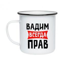 Кружка эмалированная Вадим всегда прав - FatLine