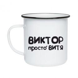 Кружка эмалированная Виктор просто Витя - FatLine