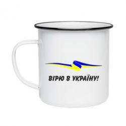Кружка эмалированная Вірю в Україну - FatLine