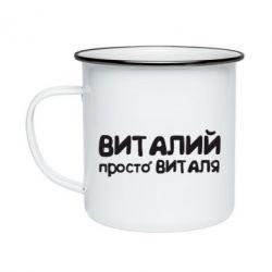 Кружка эмалированная Виталий просто Виталя - FatLine