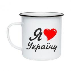 Кружка эмалированная Я кохаю Україну