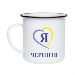 Кружка эмалированная Я люблю Чернігів - FatLine