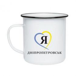 Кружка эмалированная Я люблю Дніпропетровськ - FatLine