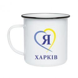 Кружка емальована Я люблю Харків