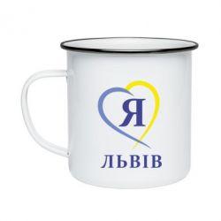Кружка эмалированная Я люблю Львів - FatLine