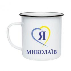 Кружка эмалированная Я люблю Миколаїв - FatLine