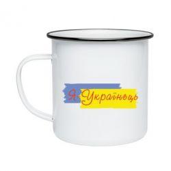 Кружка эмалированная Я-українець!