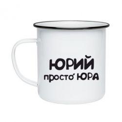 Кружка эмалированная Юрий просто Юра - FatLine