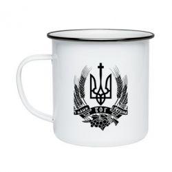 Кружка емальована З нами Бог України