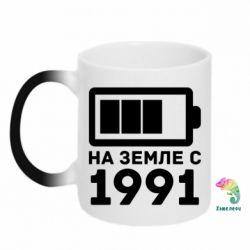 Кружка-хамелеон 1991 - FatLine
