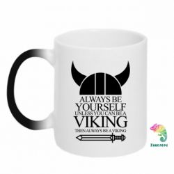 Кружка-хамелеон Always be yourself. Unless you can be a viking