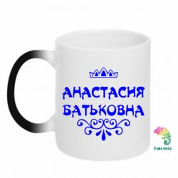 Кружка-хамелеон Анастасия Батьковна - FatLine