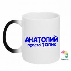 Кружка-хамелеон Анатолий просто Толик - FatLine