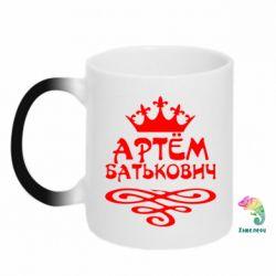 Кружка-хамелеон Артем Батькович - FatLine